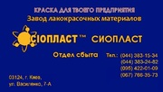 «811-КО» *Эмаль КО-811 + 811 эмаль КО + производим эмаль КО811 * эмаль