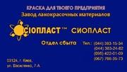 І) эмаль ХВ-124 ІІ)эмаль ХВ124 ІІІ) эмаль ХВ124ХВ IV) эмаль ХВ-124  Гр